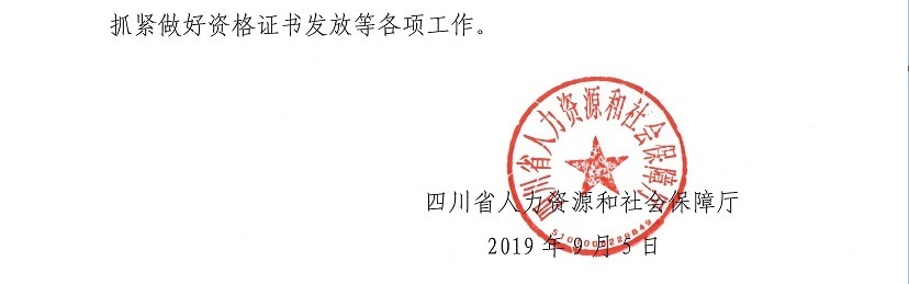 2019年甘肃省二级建造师分数线图片