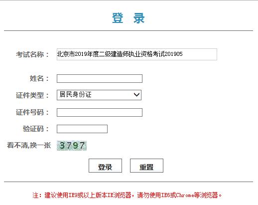 北京2019年二级建造师成绩查询入口已开通
