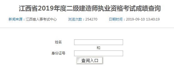 江西2019年二级建造师成绩查询入口已开通