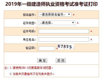 河南2019年一级建造师准考证打印入口已开通