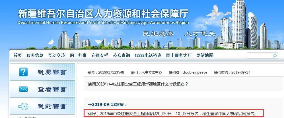 新疆2019中级安全工程师必威体育betwayAPP下载必威体育官方下载时间:9月27日-10月9日