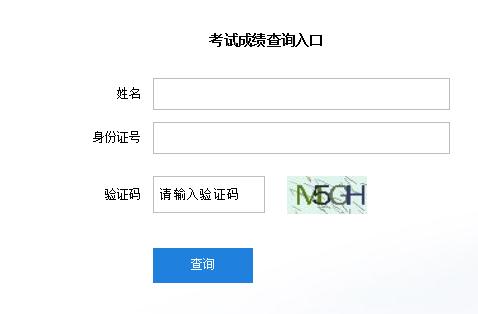 黑龙江2019年二级建造师成绩查询入口已开通