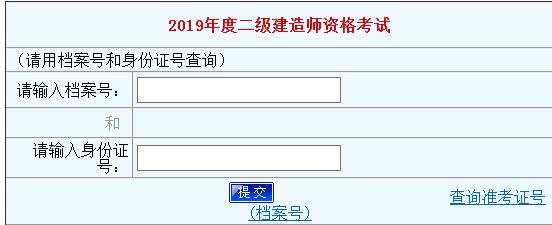 河南2019年二级建造师成绩查询入口已开通