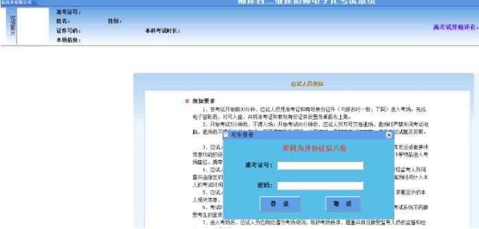 2019年福建二级建造师考试机考流程全解