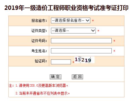 贵州2019一级造价师准考证打印入口:10月18日开通