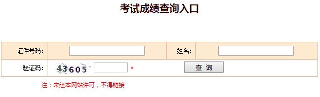 辽宁2019一级造价工程师考试成绩查询入口:中国人事考试网