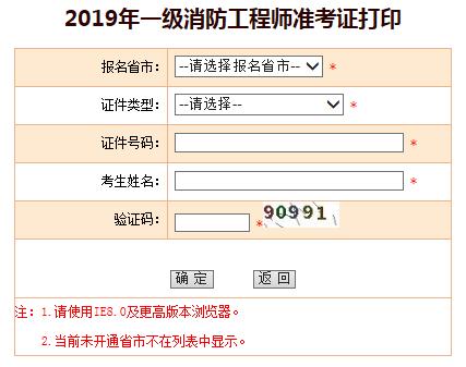 安徽2019年一级消防工程师准考证打印时间:11月4日开始