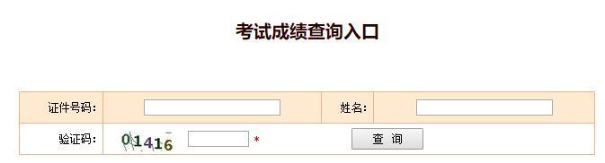 广西2019年一级建造师考试成绩查询入口已开通