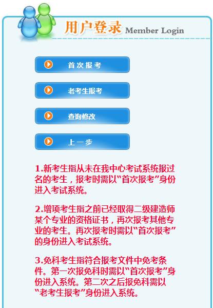 陕西2020年二级建造师报名入口已开通 点击进入
