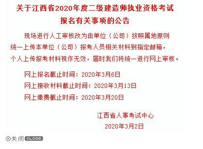 江西省2018年二级建造师报名入口图片