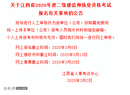 江西二级建造师考试时间图片