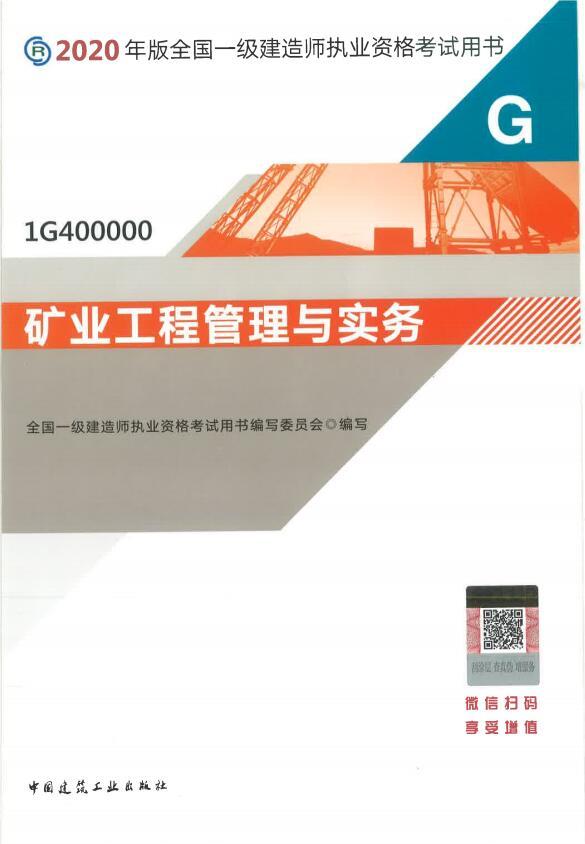 2020年一级建造师考试教材介绍——《矿业工程》