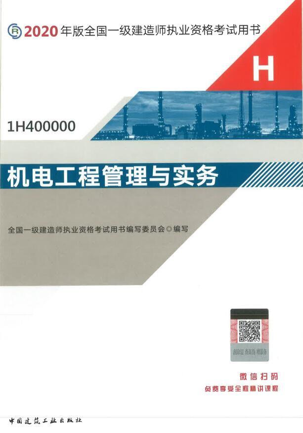 一级建造师机电专业教材下载图片