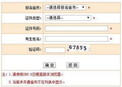 青海2020年一级建造师考试准考证打印入口