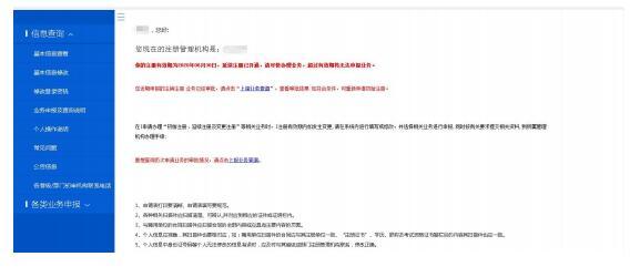 造价师注册管理系统图片