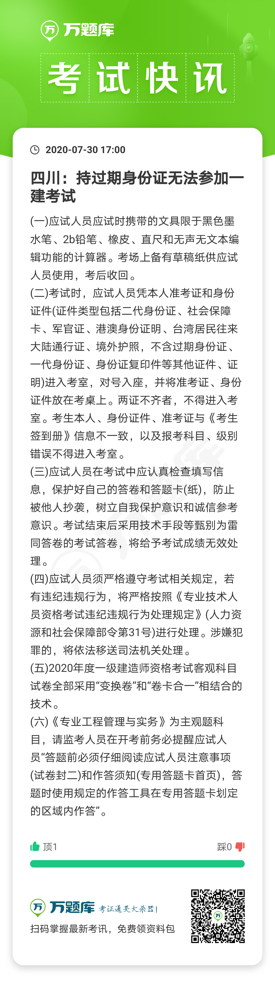 四川:持过期身份证无法参加2020年一建考试