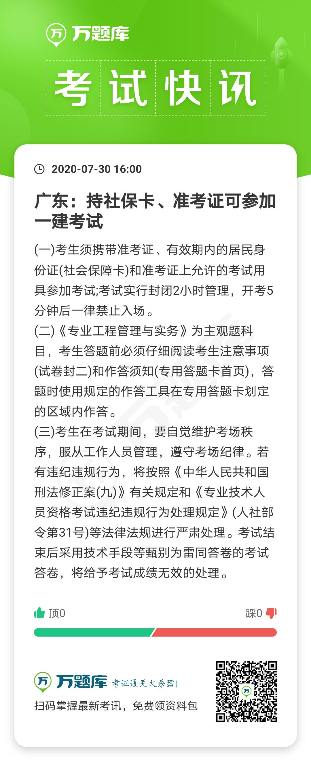 广东:持社保卡、准考证可以参加2020一建考试