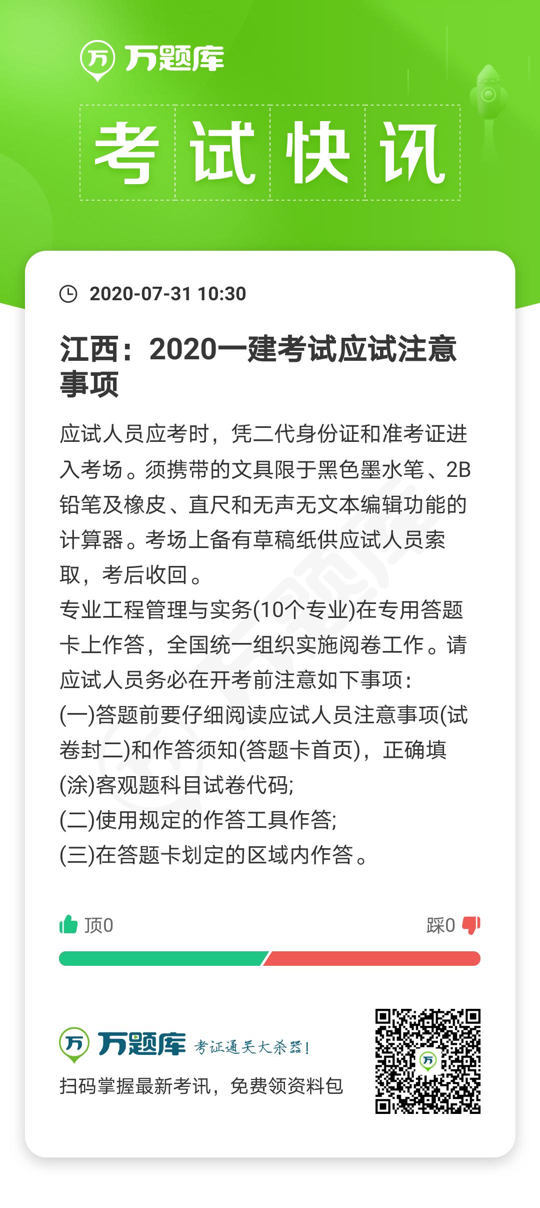 江西:2020年一级建造师考试考场注意事项