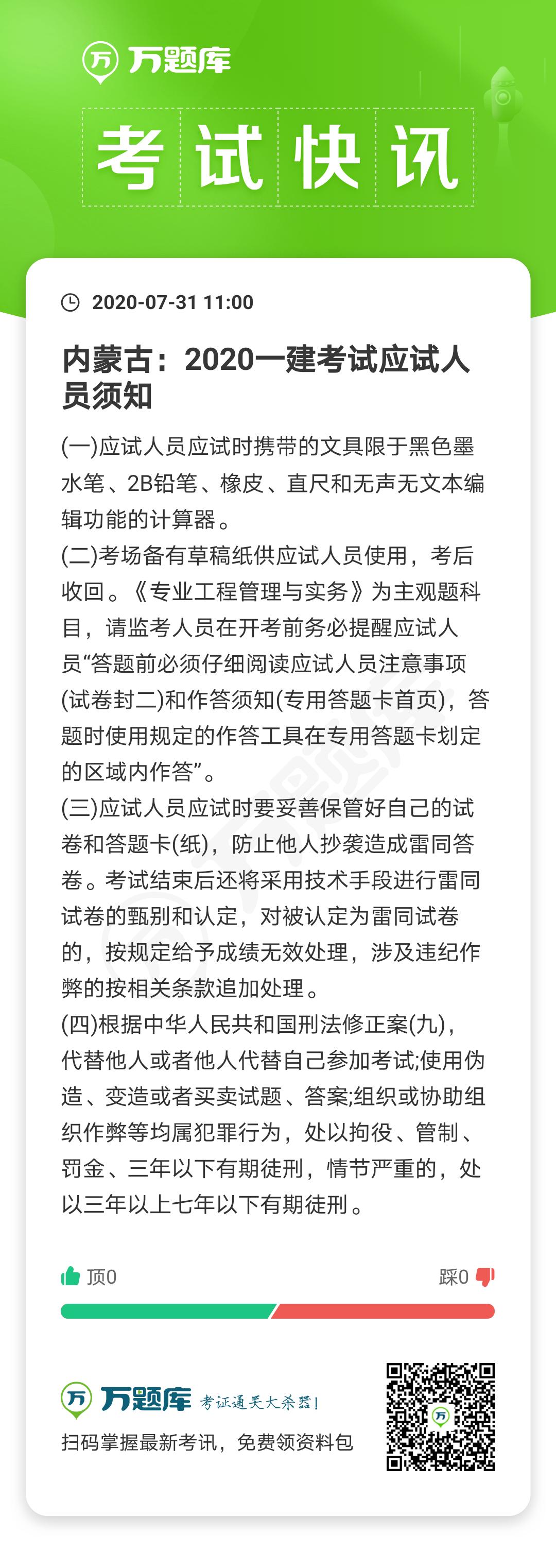 内蒙古:2020年一级建造师考试人员应试须知