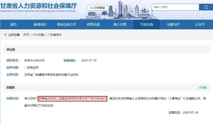 湖南2020年二级建造师考试报名时间8月7日-8月17日