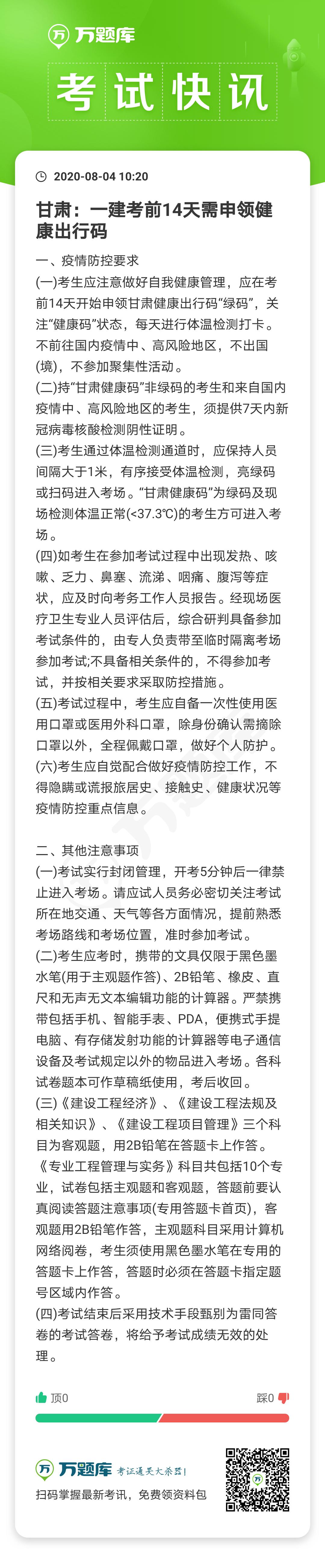 甘肃:2020年一建考前14天需申领健康出行码