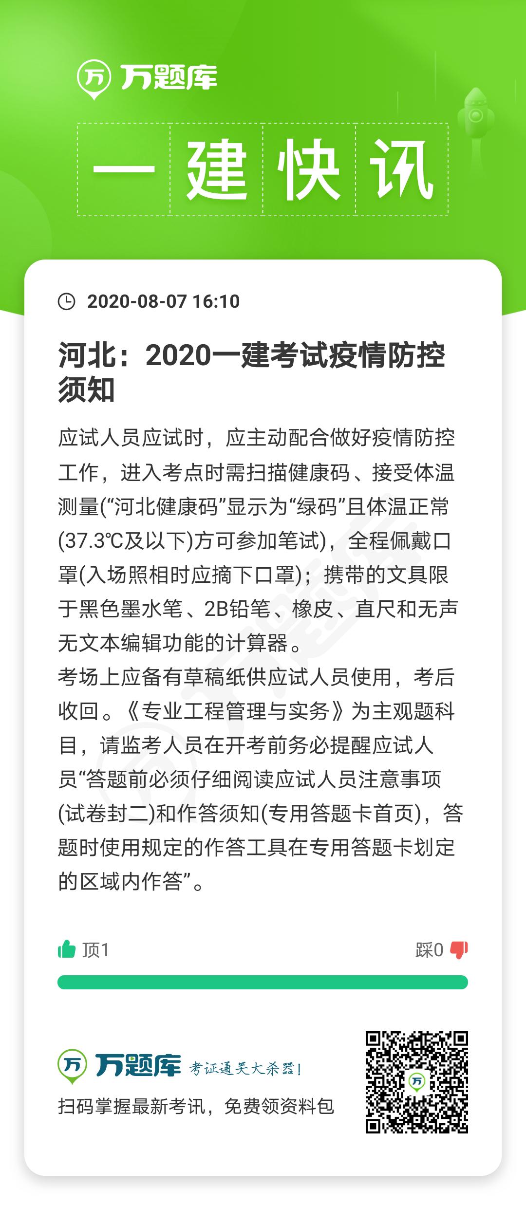 河北:2020年一级建造师考试期间疫情防控须知
