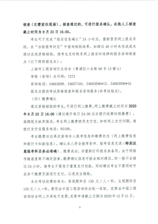 上海2020年咨询工程师考试报名时间:8月11日-23日