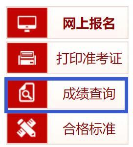2020年浙江一级建造师考试成绩什么时候公布