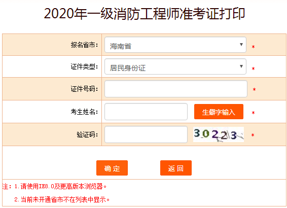 2020年海南一级消防工程师准考证打印入口开通_2019消防兵怎么报名