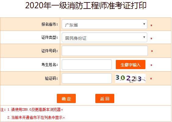 2020年广东注册消防工程师准考证打印_注册消防工程师报名