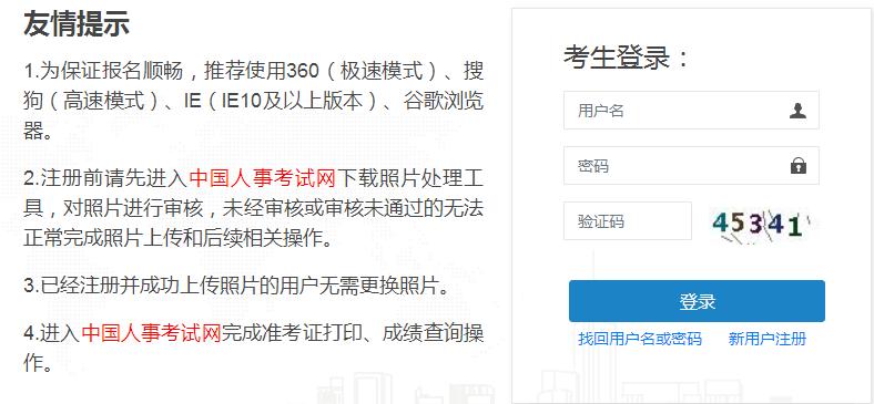 内蒙古2021年一级造价师考试官方报名系统