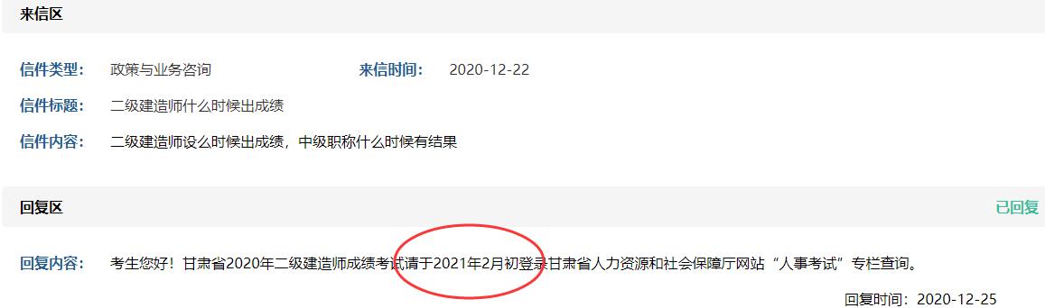 甘肃2020年二级建造师考试成绩2021年2月初公布