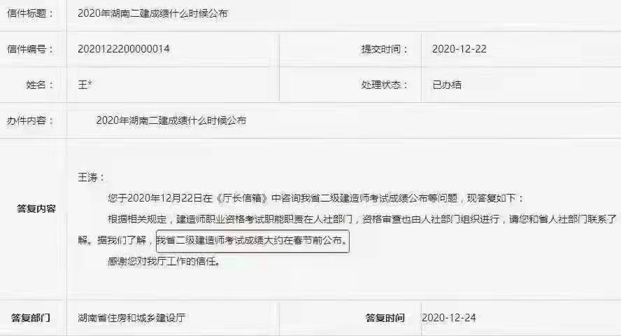 湖南2020年二级建造师考试成绩在春节前公布