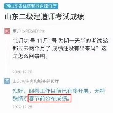 山东2020年二级建造师考试成绩在春节前公布