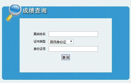 陕西2020年二级建造师考试成绩查询入口已开通