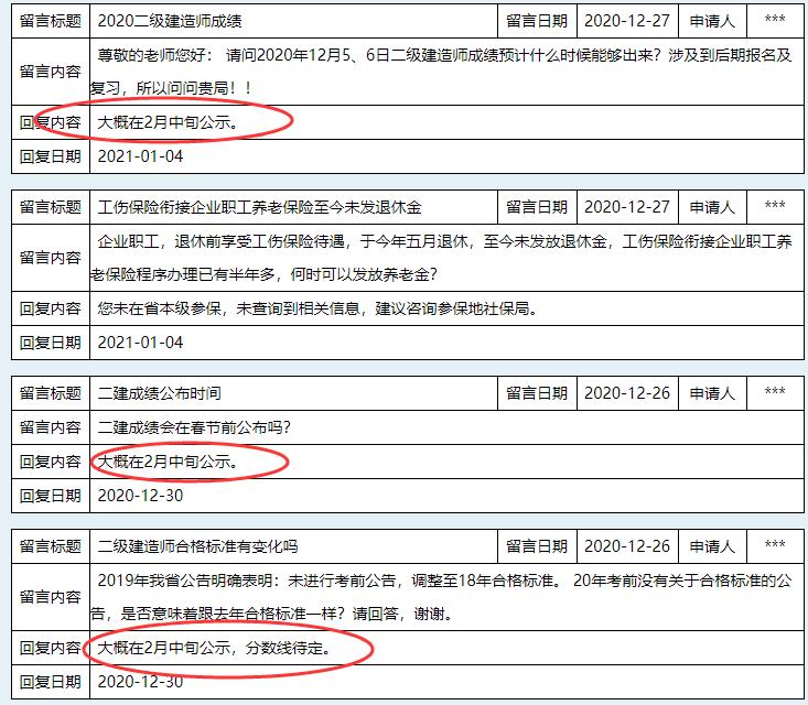 河北2020年二级建造师成绩查询时间:2月中旬