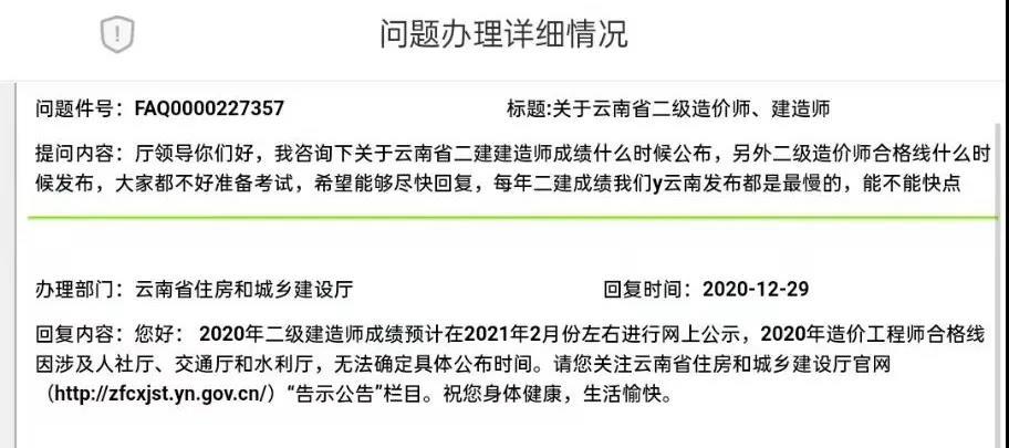 云南2020年二级建造师考试成绩2月份公示