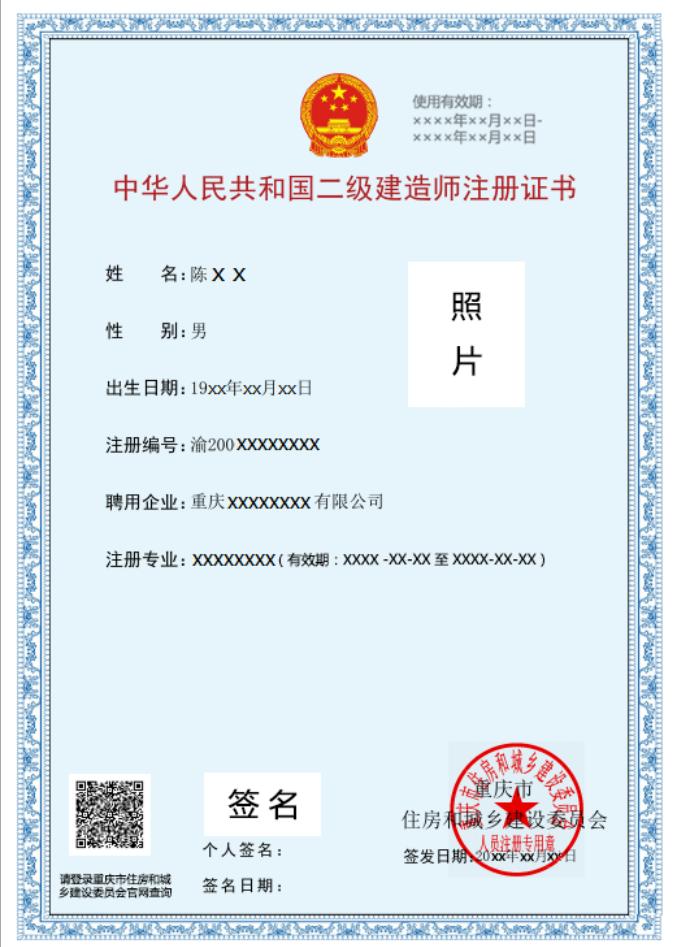 重庆市二级建造师电子注册证书样式和使用规则