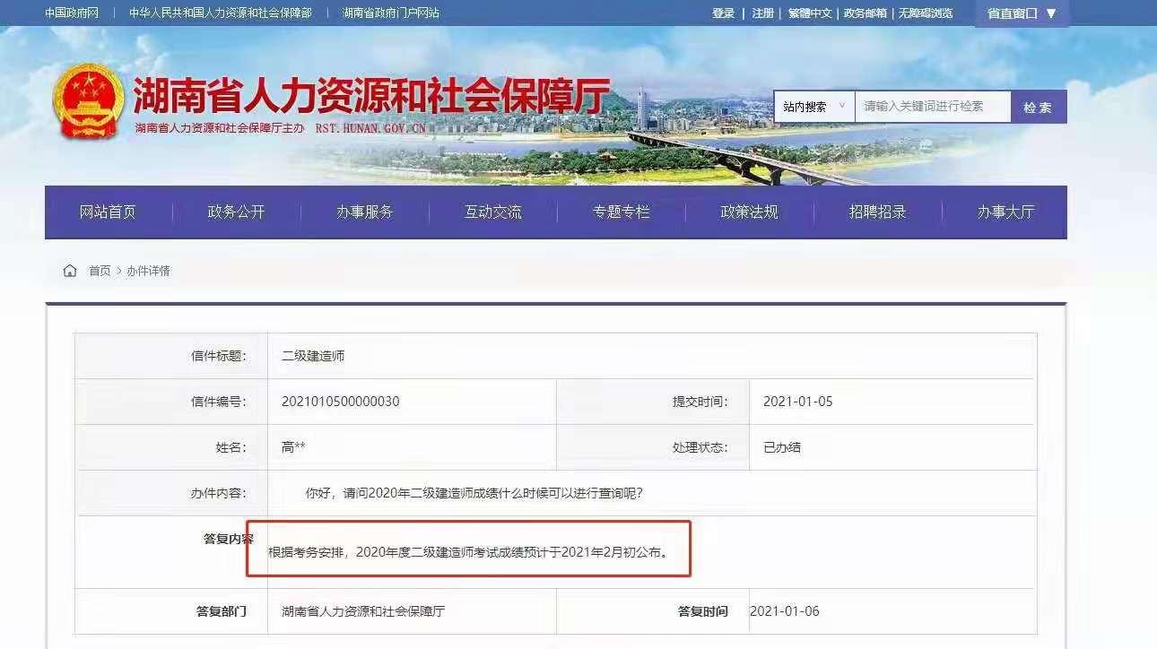 湖南2020年二级建造师成绩查询时间2月初