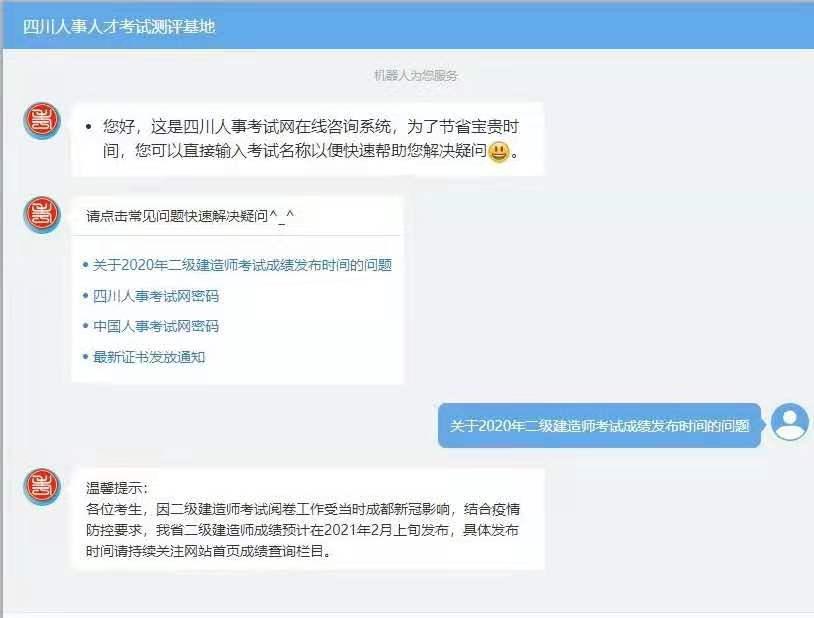四川2020年二级建造师考试成绩2月上旬公布