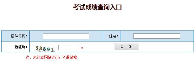 广西2020年二级建造师考试成绩查询入口已开通