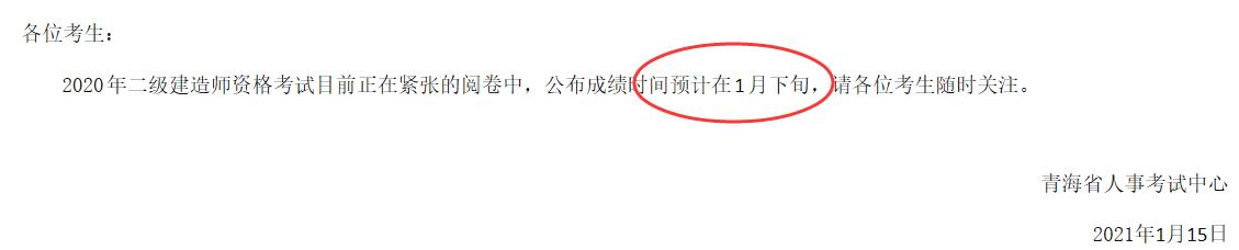 青海2020年二级建造师成绩2021年1月下旬公布
