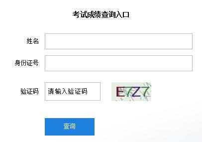 黑龙江2020年二级建造师考试成绩查询入口已开通