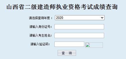 山西2020年二级建造师考试成绩查询入口已开通