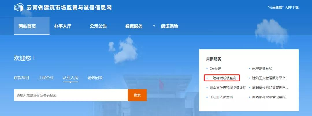 云南2020年二级建造师考试成绩查询入口已开通