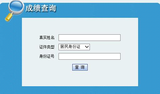 内蒙古2020年二级建造师考试成绩查询入口已开通
