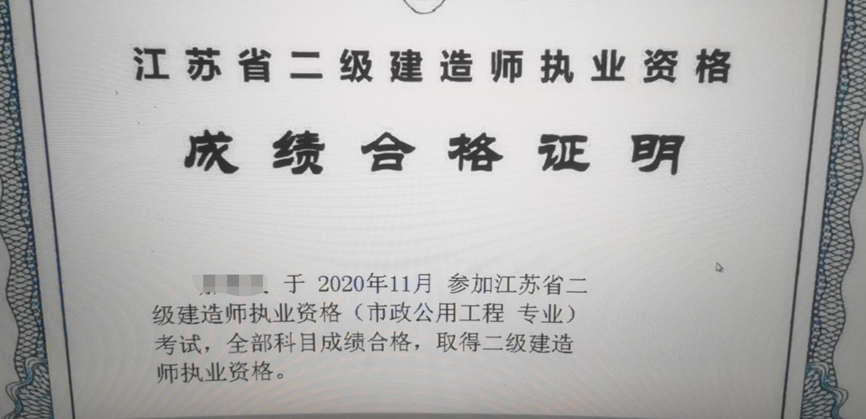 江苏2020年二级建造师成绩合格证明开放打印