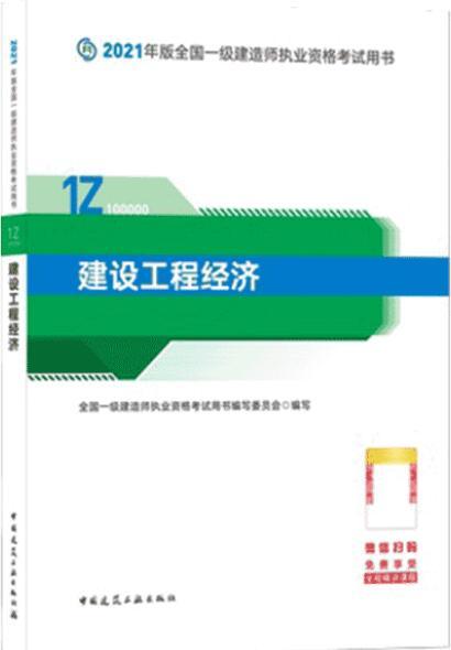 2021年一级建造师考试教材《建设工程经济》