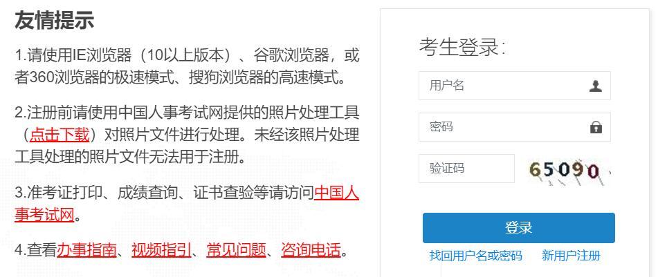 安徽2021年一级建造师考试报名入口已开通