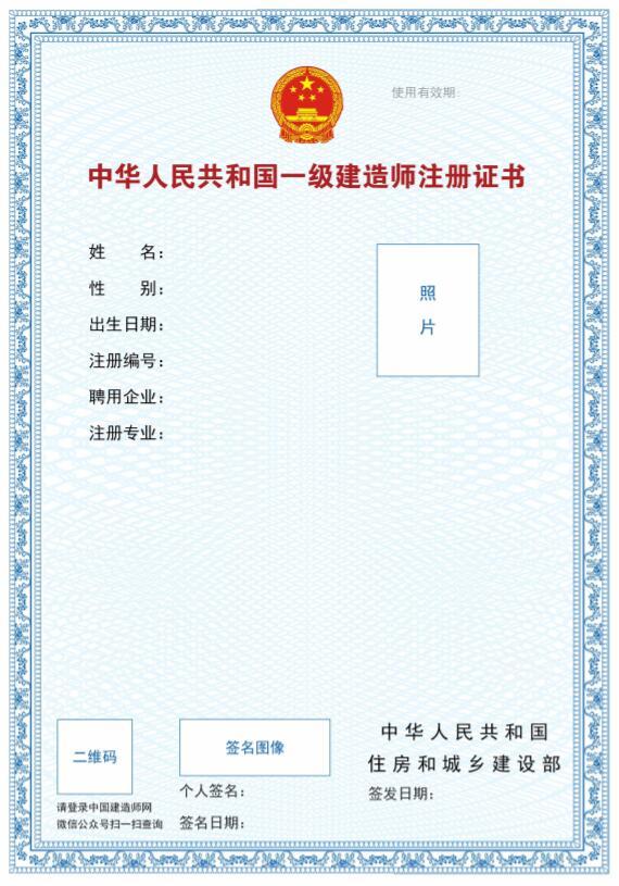 住建部:一级建造师电子注册证书式样